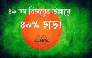 Victory Day Offer From MahbubOsmane