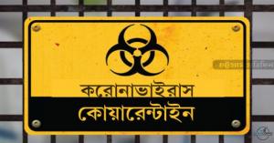 Coronavirus-Quarantine-bangladesh-653x393